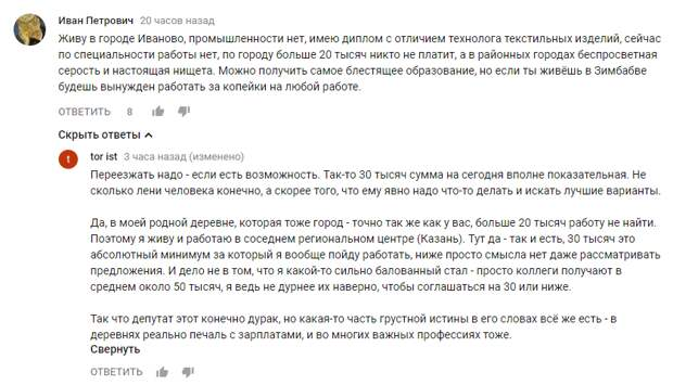 Что думают люди о депутате, заявившем, что «если мужчина получает меньше 30 тысяч рублей, это не мужчина»