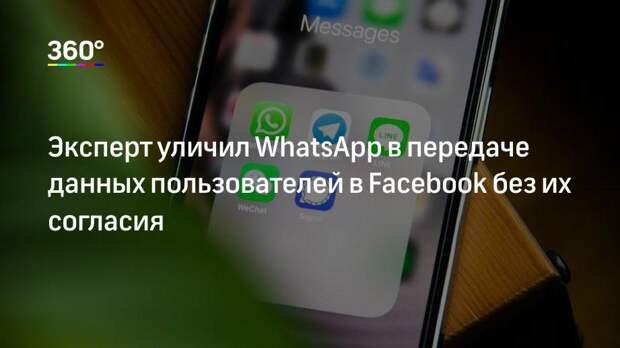 Эксперт уличил WhatsApp в передаче данных пользователей в Facebook без их согласия