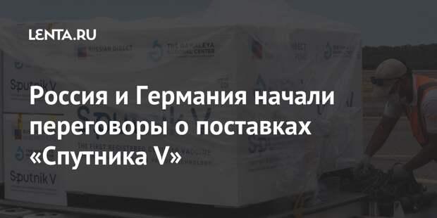 Россия и Германия начали переговоры о поставках «Спутника V»