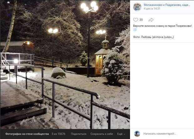 Фото дня: жители Подрезкова требуют вернуть снег