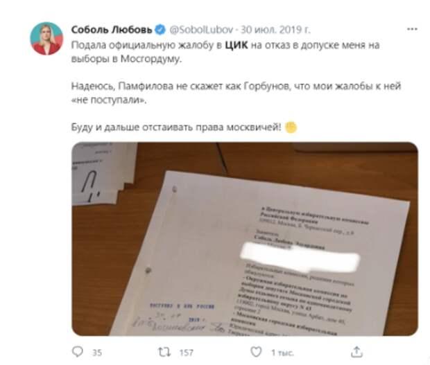 Блудница ФБК: Соболь наставила мужу рога, а сторонников развела на донаты