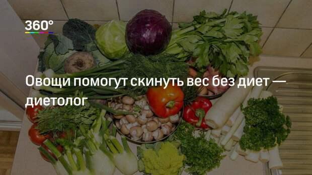 Овощи помогут скинуть вес без диет— диетолог
