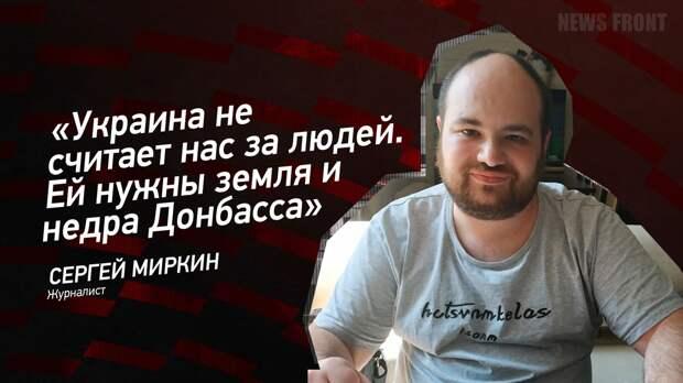 """""""Украина не считает нас за людей. Ей нужны земля и недра Донбасса"""" - Сергей Миркин"""