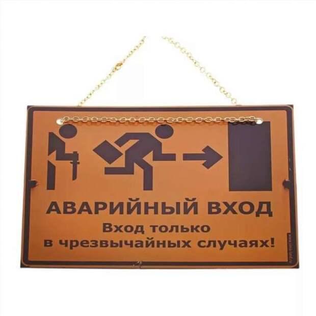 Прикольные вывески. Подборка chert-poberi-vv-chert-poberi-vv-22030330082020-17 картинка chert-poberi-vv-22030330082020-17