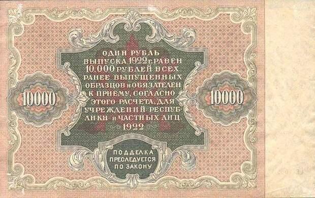 10_000_рублей_СССР_1922_года._Реверс.jpg