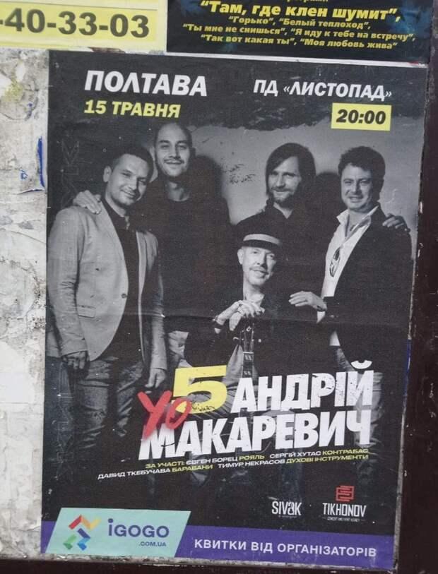 Макаревич под Полтавой