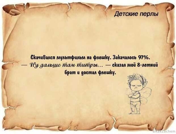 Лучшие детские перлы)))