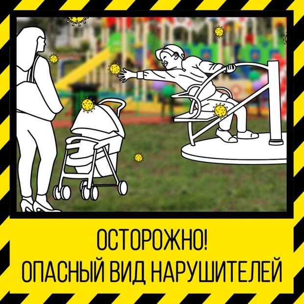 Москвичам запрещают гулять с детьми в период карантина