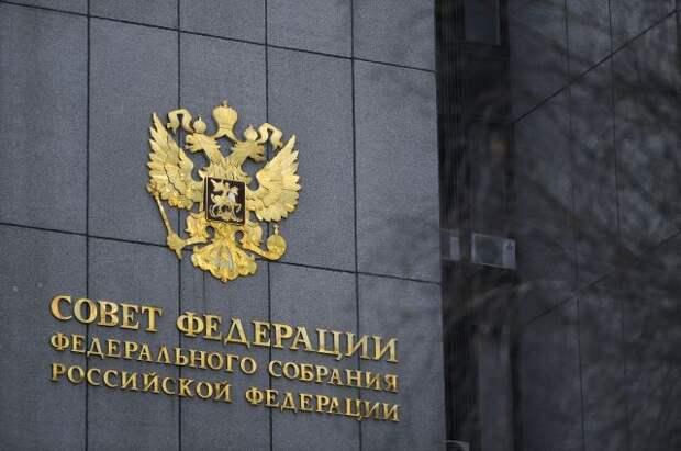 Совфед: Россия ответит на высылку дипломата из Северной Македонии