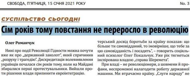 Украинские националисты на службе у США