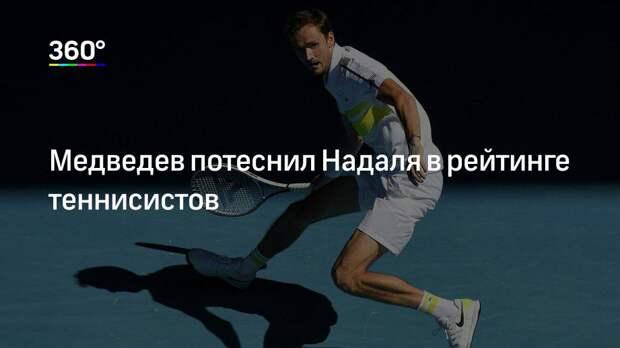 Медведев потеснил Надаля в рейтинге теннисистов