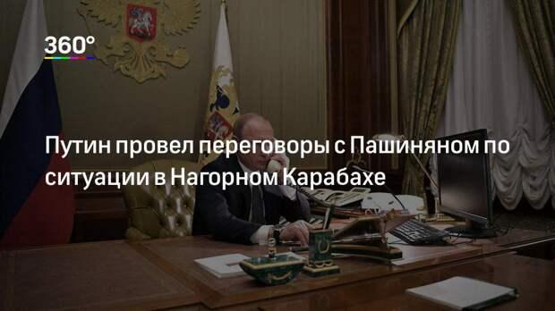 Путин провел переговоры с Пашиняном по ситуации в Нагорном Карабахе