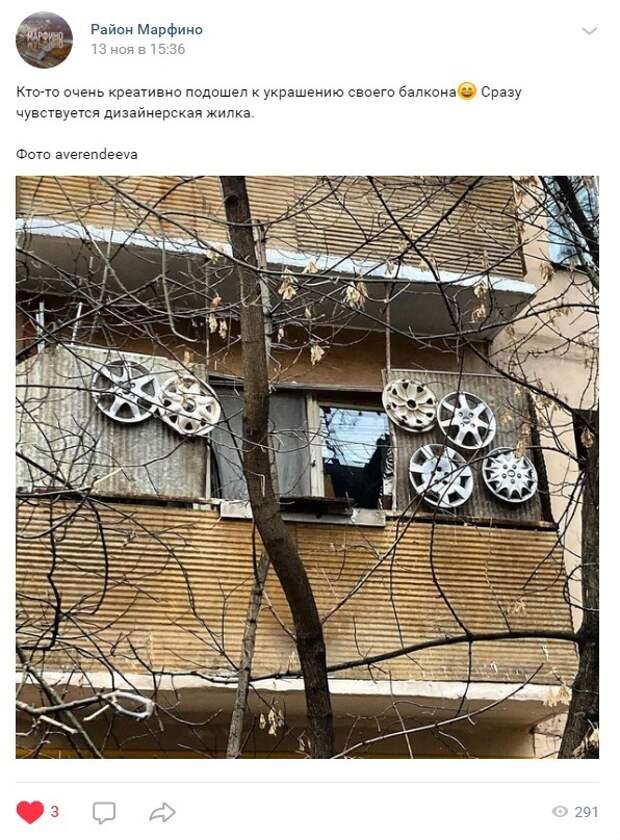Житель Марфина украсил балкон колесными колпаками