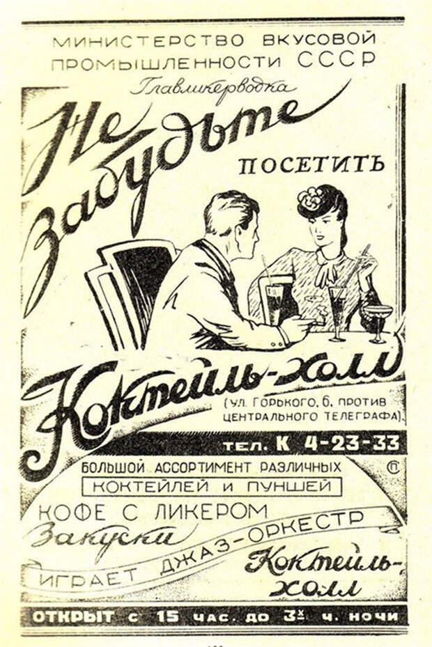 Гид по питейным заведениям СССР