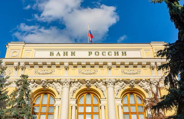 Банк России примет решение по ключевой ставке