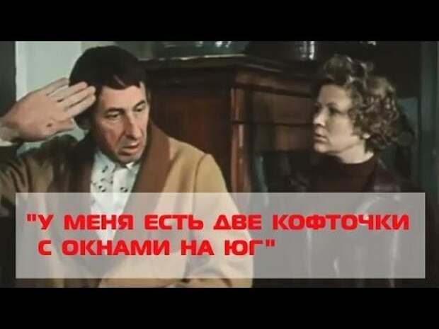 """Квартирный маклер из кинофильма """"По семейным обстоятельствам"""""""
