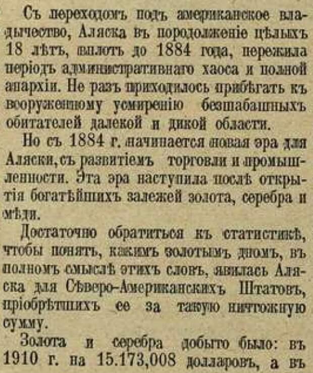 """Как продали Аляску (По страницам приложения к газете """"Новое время"""" за март 1913 г.)"""