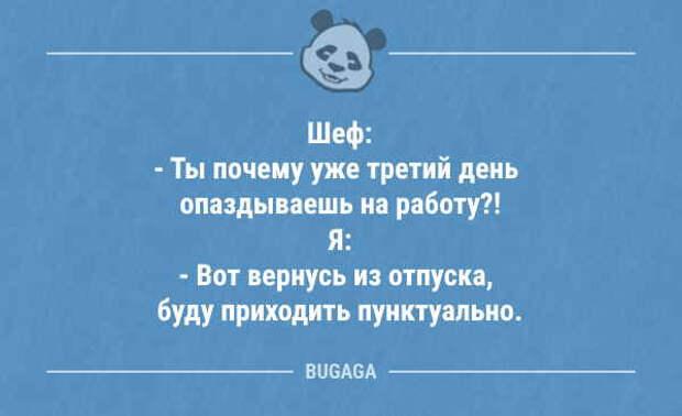 Анекдоты дня (8 шт)