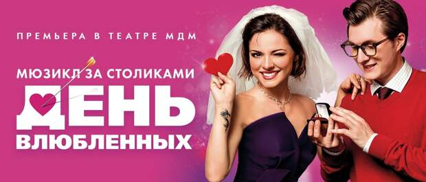 Премьера мюзикла «День влюбленных» состоится 19 сентября