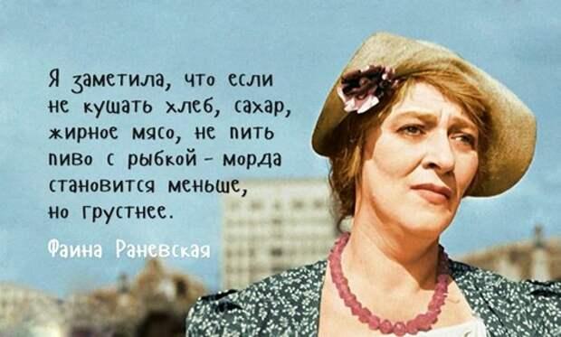 faina_ranevskaya_aforizm-5