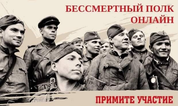 Регистрацию участников акции «Бессмертный полк» всоцсетях продлили доДня Победы