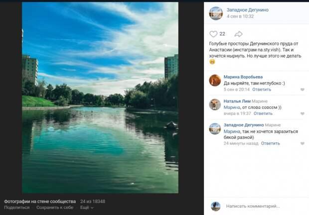 Фото дня: голубые просторы Дегунинского пруда