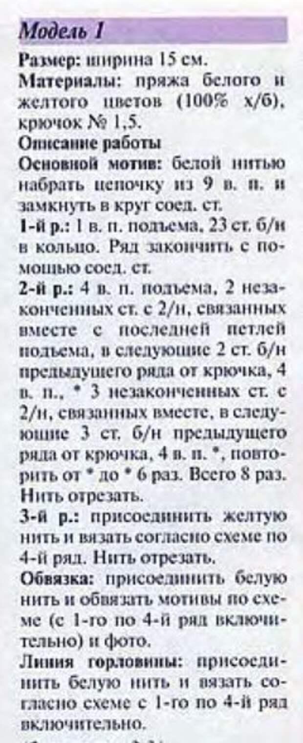Воротник крючком №1
