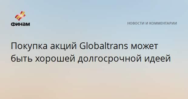 Покупка акций Globaltrans может быть хорошей долгосрочной идеей