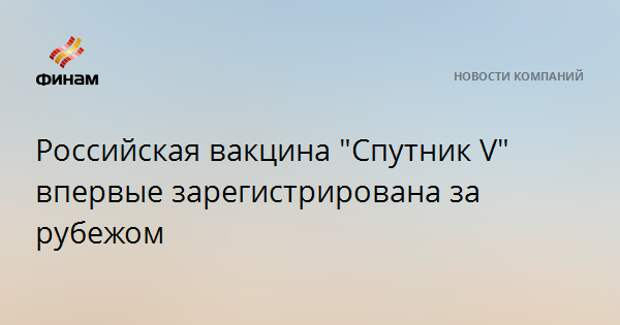 """Российская вакцина """"Спутник V"""" впервые зарегистрирована за рубежом"""