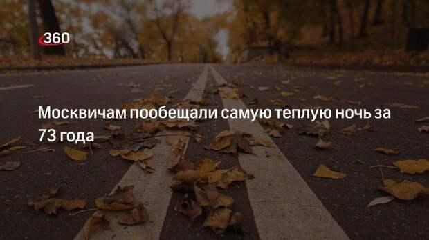 Синоптик Фобоса Тишковец: ночь 22 октября станет самой теплой в Москве с 1948 года