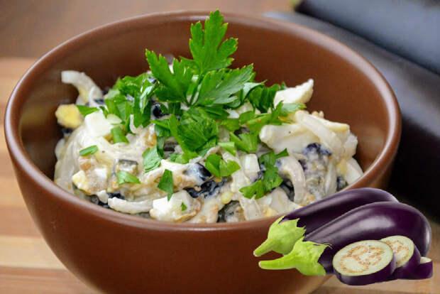 Салат из баклажанов, яиц и маринованного лука