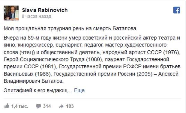 Рабинович оскорбил покойного Баталова из-за Крыма: «Спи, спокойно, идиот»