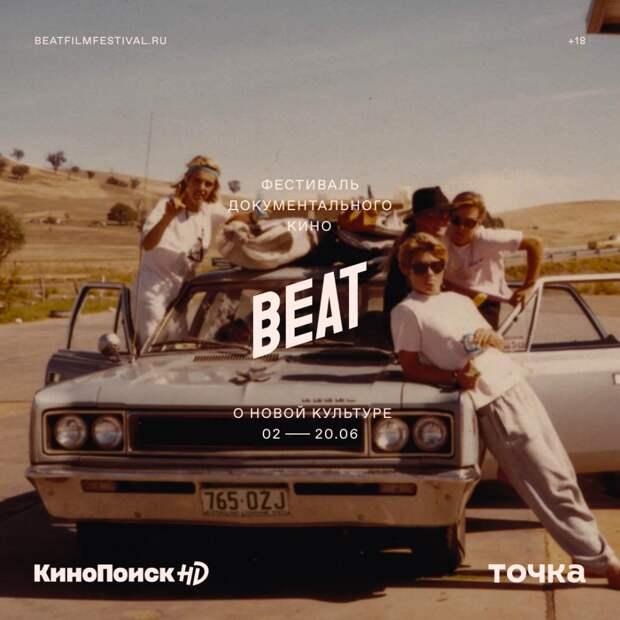 Стала известна программа Beat Film Festival