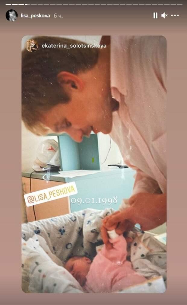 Лиза Пескова показала фотографию отца вмолодости