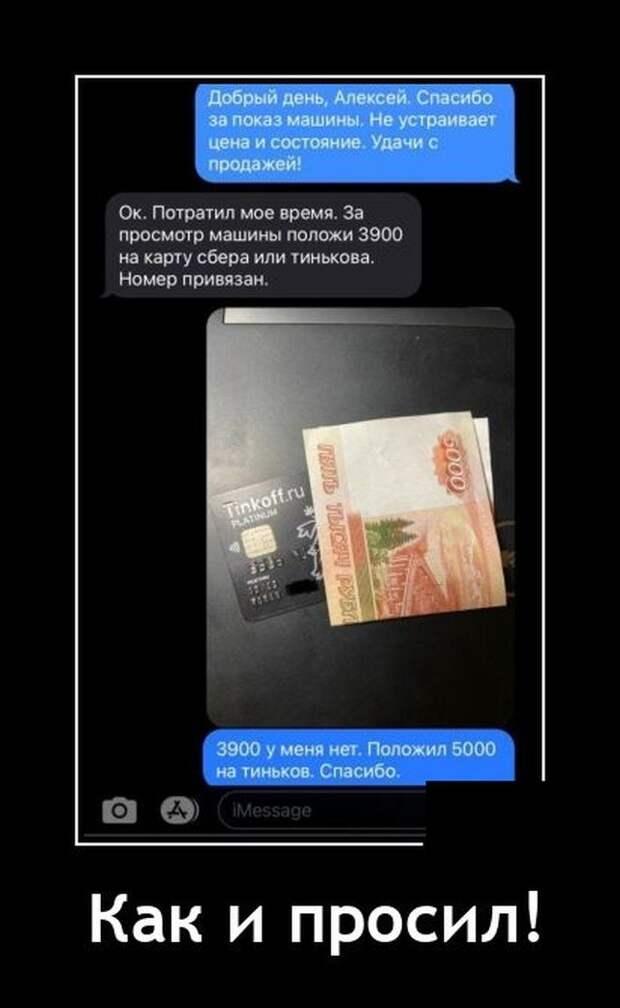Демотиватор про деньги