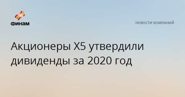 Акционеры X5 утвердили дивиденды за 2020 год