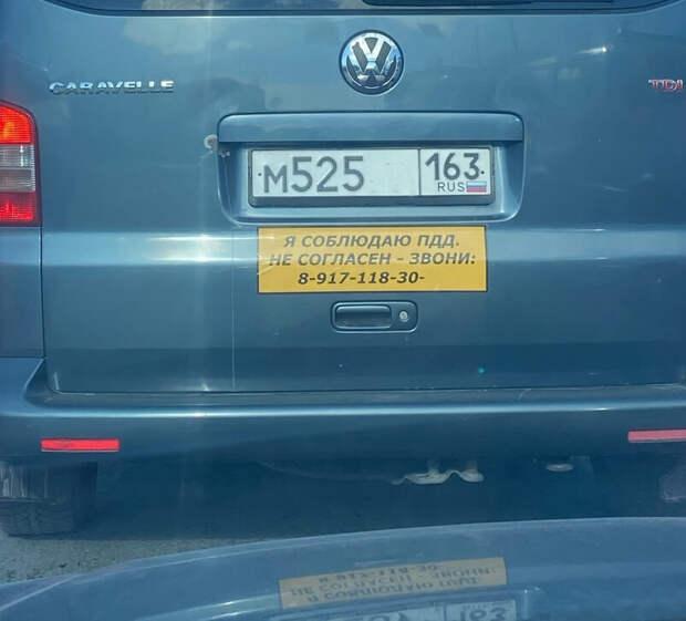 """Зачем на автомобили вешают наклейку """"Я соблюдаю ПДД. Не согласен? Звони!""""? Позвонил и узнал"""