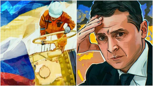 Транзитная паника Зеленского вскрыла многолетний обман Киева о российском газе