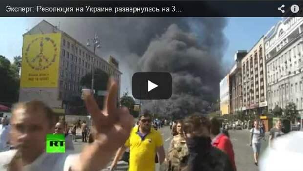 Революция на Украине развернулась на 360 градусов