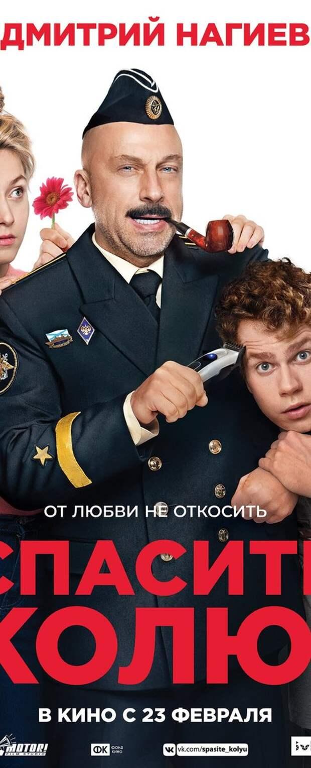 Новый трейлер к фильму «Спасите Колю!»