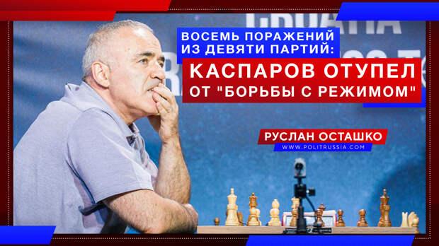 Восемь поражений из девяти партий: Каспаров отупел от «борьбы с Режимом»
