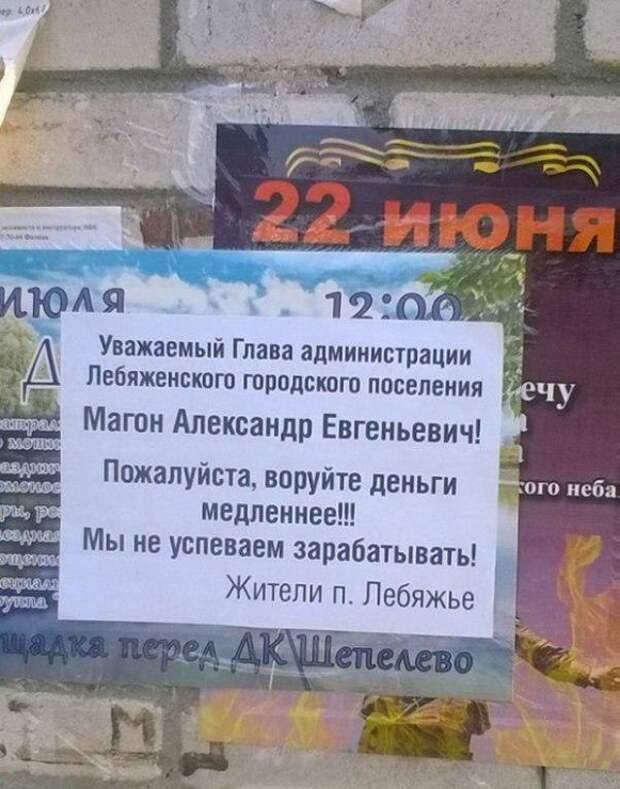 Жители поселка попросили главу администрации «воровать деньги медленнее» Мол, они не успевают зарабатывать