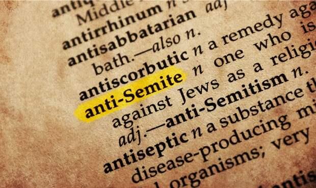 Определение антисемитизма (иллюстрация)