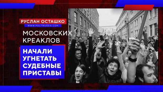 Московских креаклов начали угнетать судебные приставы
