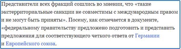 Россия с шулерами не играет!