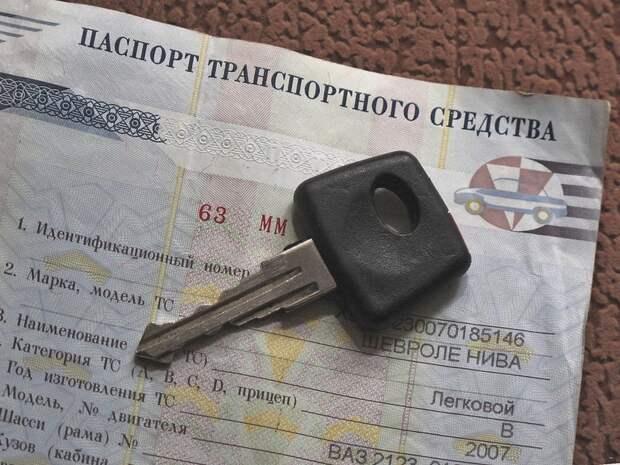 Бумажные паспорта автомобилей перестанут выдавать в России