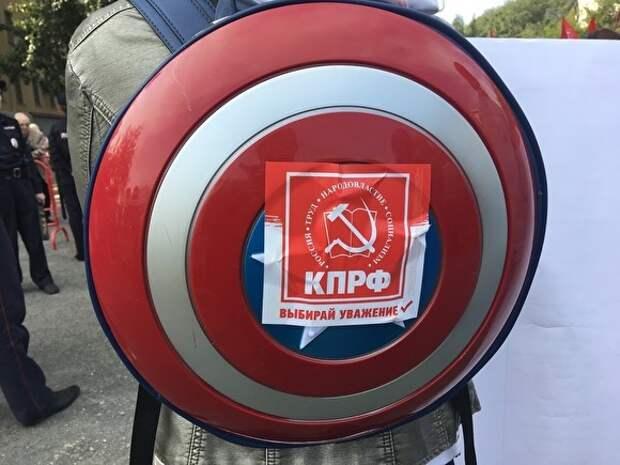 Фракция КПРФ в Мосгордуме обвинила Сергея Собянина в нарушении Конституции