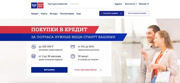 Кредиты в Почта Банке | Рассказываю, как получить до 5 000 000 ₽ на образование, строительство дома или другие цели