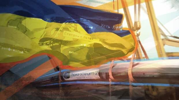 """Киев предъявил претензии на долю в """"Северном потоке — 2"""""""