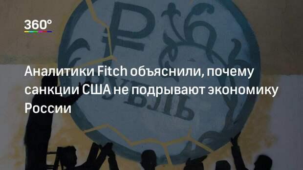 Аналитики Fitch объяснили, почему санкции США не подрывают экономику России